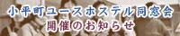 小平町立望洋台ユースホステル同窓会開催のお知らせ