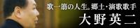 大野英二音楽事務所 公式サイト